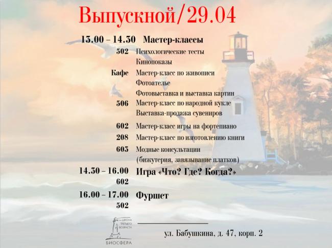 Афиша_выпускной