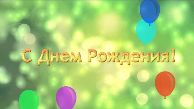 Анечка, с днем рождения!!!