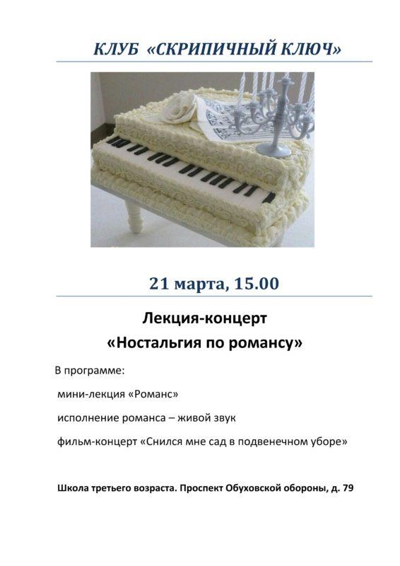 Скрипичный ключ_21.03
