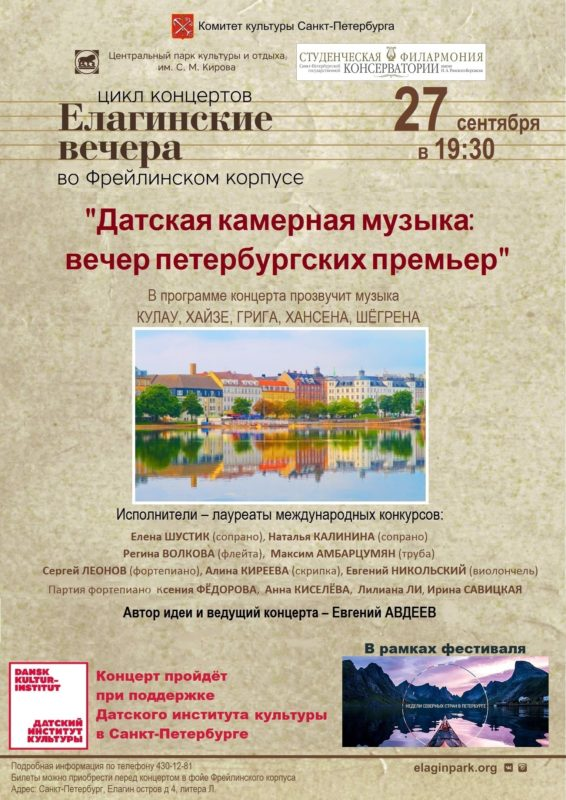 concert on Elagin Island on Sept. 27-1