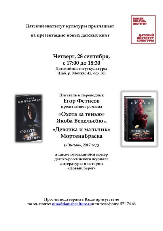 презентация-книг-Якоба-Ведельсбю-и-Мортена-Браска